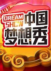 中国梦想秀第8季