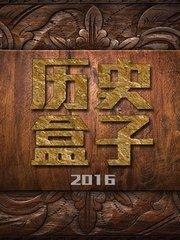 历史盒子 2016