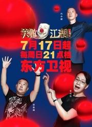 东方卫视笑傲江湖第3季