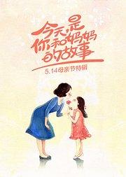 今天,是你和妈妈的故事 ——5.14母亲节特辑