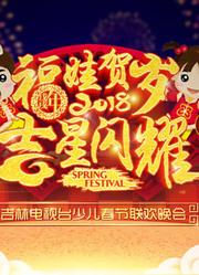 吉林电视台2018年少儿春节联欢晚会