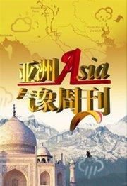 亚洲气象周刊