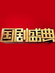 安徽卫视国剧盛典 2017