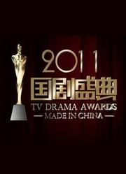 安徽卫视2011国剧盛典