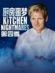厨房噩梦 第4季