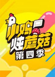 小鸡炖蘑菇第4季