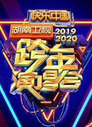 2020年湖南卫视跨年晚会