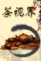 茶视界 2011