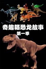 奇趣箱恐龙故事