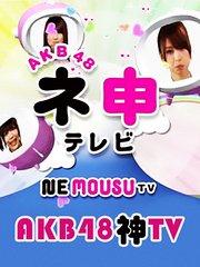 AKB48神TV第十一季