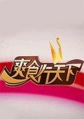 爽食行天下2013