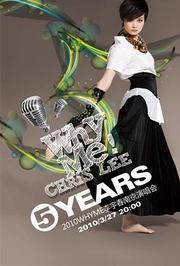 2010南京WhyMe演唱会