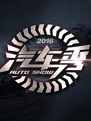 汽车秀AutoShow第1季