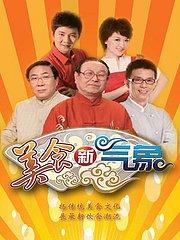 美食新气象 2012