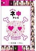 AKB48神TV第4季