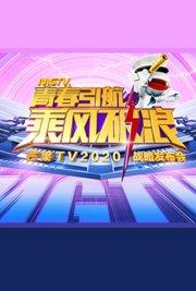 芒果TV2020夏季招商会