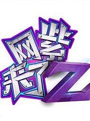 网紫来了 第1季