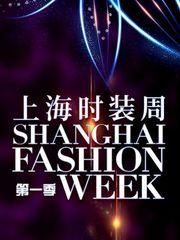 上海时装周第1季