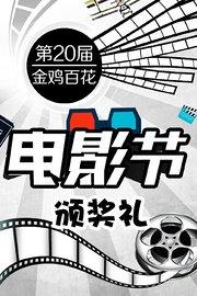 第20届金鸡百花电影节颁奖礼