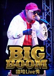 BIG BOOM 嘻哈北京(第八期)