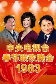 中央电视台春节联欢晚会1983