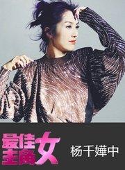 杨千嬅中-最佳女主角
