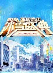 2019北京卫视跨年晚会