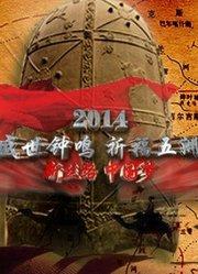 陕西卫视2014祈福盛典