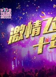 浙江卫视第十届电视观众节
