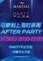 马爹利上海时装周AFTER PARTY