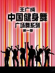 王广成中国健身舞广场舞系列 第1季