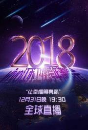 2017-2018江苏卫视跨年演唱会
