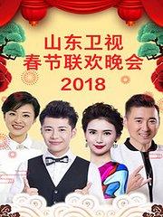 山东卫视春节联欢晚会 2018