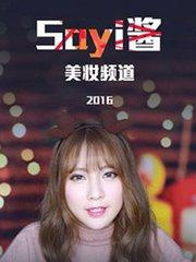 Sayi酱美妆频道 2016