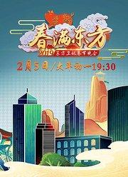 2019东方卫视猪年春晚