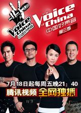 中国好声音第3季