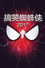 搞笑蜘蛛侠2017