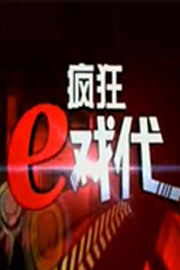 疯狂E戏代 2012