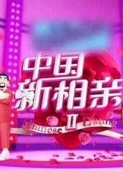 《中国新相亲》