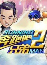 奔跑吧兄弟第2季,跑男们的搞笑时刻!
