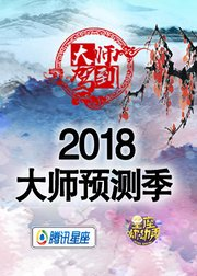 2018年度大师季