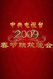 中央电视台春节联欢晚会2009