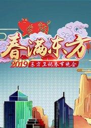 2019东方卫视春晚
