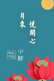 2014BTV中秋晚会