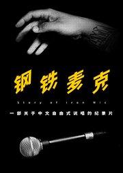 钢铁麦克:一部关于中文自由式说唱的纪录片