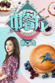 中餐厅2018