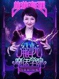 解忧魔法学院