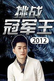 挑战冠军王2012