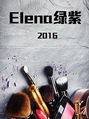 Elena绿紫2016