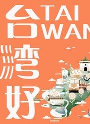 天府-台湾好
